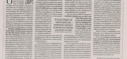 Ο Γιούνκερ και το χρέος, Εφημ.Δημοκρατία, 20-7-2014