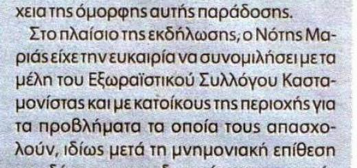 NEA-KRITI_1
