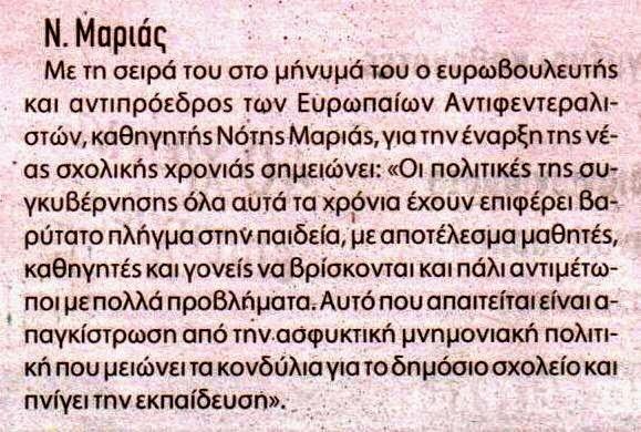 ΝΕΑ ΚΡΗΤΗ 11.09.2014 (2)