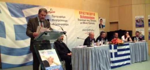 Προσυνέδριο Τρίπολης – Ομιλία Νότη Μαριά_2