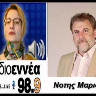 Συνέντευξη του Ν. Μαριά στη Νόρα Ράλλη, στο Ράδιο 9