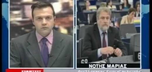 Ο Νότης Μαριάς για την παρέμβασή του στην Ευρωβουλή σχετικά με τις αποζημιώσεις των παραγωγών του Νομού Σερρών.
