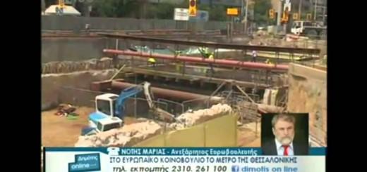 Νότης Μαριάς: Εδώ και τώρα επίσπευση των έργων του Μετρό Θεσσαλονίκης