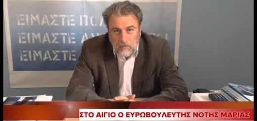 Ενημέρωση από την περιοδεία του υποψήφιου ευρωβουλευτή των Ανεξαρτήτων Ελλήνων Νότη Μαριά στο Αίγιο στις 10 Μαΐου.