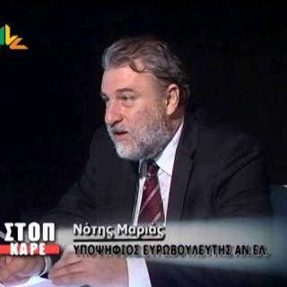 Συνέντευξη του Νότη Μαριά στον τηλεοπτικό σταθμό Star Κεντρικής Ελλάδας