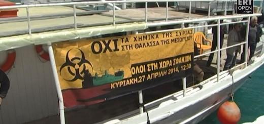 OXI ΣΤΗΝ ΚΑΤΑΣΤΡΟΦΗ ΤΩΝ ΧΗΜΙΚΩΝ ΟΠΛΩΝ ΤΗΣ ΣΥΡΙΑΣ ΕΝΤΟΣ ΤΗΣ ΜΕΣΟΓΕΙΟΥ
