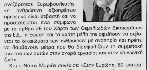 ΛΑΜΙΑΚΟΣ ΤΥΠΟΣ 28.05.2015 1