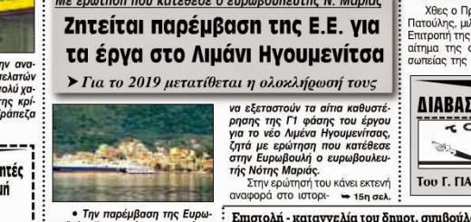ΠΡΩΙΝΟΣ ΛΟΓΟΣ 24.4.2015_1