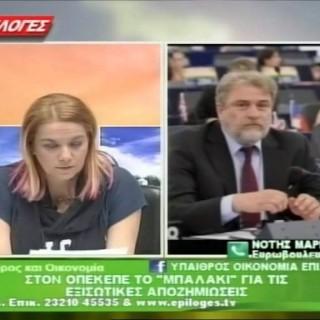 Νότης Μαριάς: Στον ΟΠΕΚΕΠΕ πετάει το μπαλάκι η Ευρωπαϊκή Επιτροπή για τις μειωμένες εξισωτικές αποζημιώσεις των Ελλήνων κτηνοτρόφων.