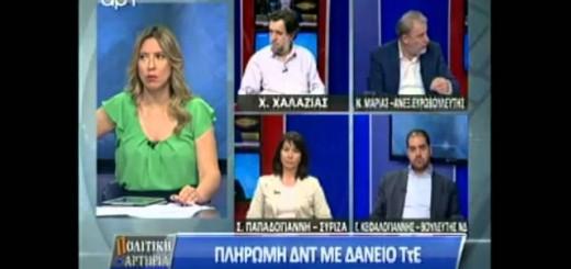 Ο Νότης Μαριάς στο ΑΡΤ για την πληρωμή του ΔΝΤ με δάνειο από την Τράπεζα της Ελλάδας.