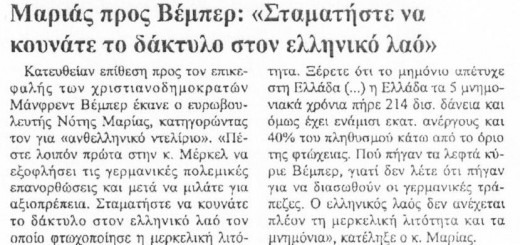 Τύπος Θεσσαλονίκης 09.07.2015
