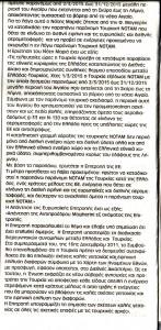 ethniki fonh  27-7-2015_2