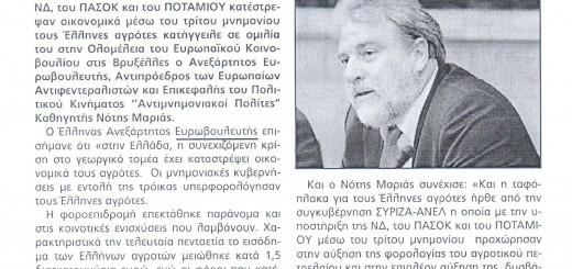 lamiakostypos_19.9
