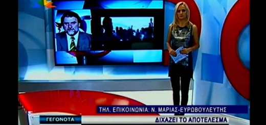 Μετατρέπουν την Ελλάδα σε αποθήκη ψυχών είπε ο Νότης Μαριάς στο δελτίο του Star Κεντρικής Ελλάδας για το προσφυγικό.