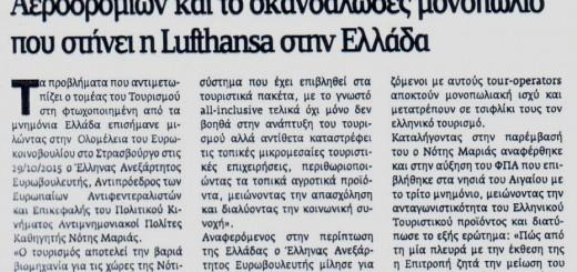 ΝΕΑ ΕΓΝΑΤΙΑ_06_11_2015