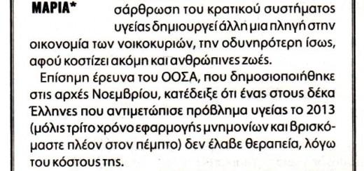 ΝΕΑ ΚΡΗΤΗ 24.11.2015_1