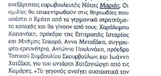εφημεριδα των συντακτων 12.11