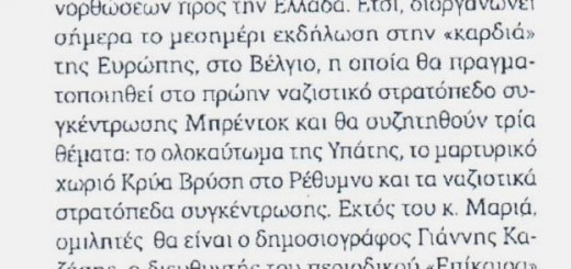 Εφημερίδα των Συντακτών_09_12_2015