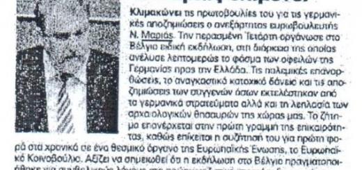 ΤΟ_ΠΑΡΟΝ_13_12_2015