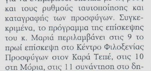 ΕΜΠΡΟΣ_18_12_2015