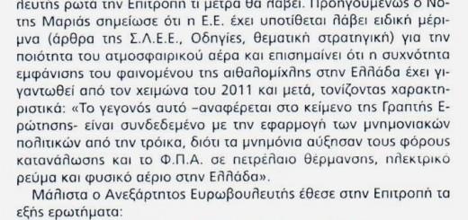 ΛΑΜΙΑΚΟΣΤΥΠΟΣ_24_12_2015