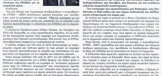 ΛΑΜΙΑΚΟΣΤΥΠΟΣ_29_12_2015