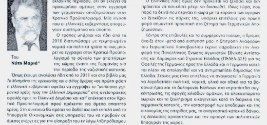 ΠΑΤΡΙΣ_29_12_2015
