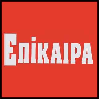 epikaira_periodiko