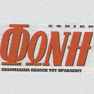 ethinki_fwnh