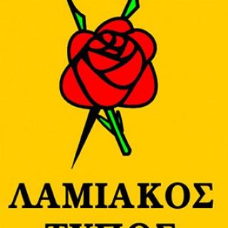 lamiakos