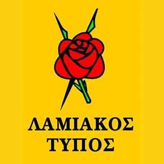 lamiakos-tupos-fin
