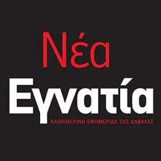 nea-egnantia-fin