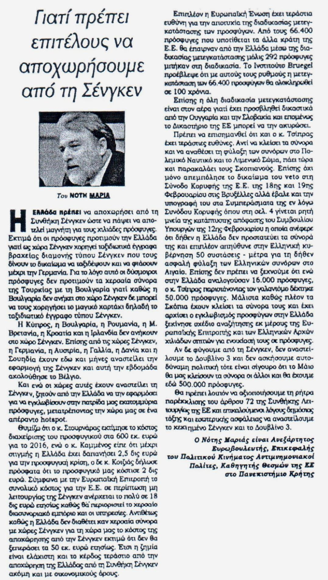 ΚΥΡΙΑΚΑΤΙΚΗ kontranews_28_2_2016