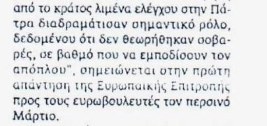 ΜΑΚΕΔΟΝΙΑ_03_01_2016