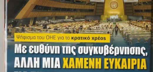 ΤΕΛΙΚΟ ΑΡΘΡΟ ΨΗΦΙΣΜΑ ΟΗΕ ΕΠΙΚΑΙΡΑ_18.09.2014_1