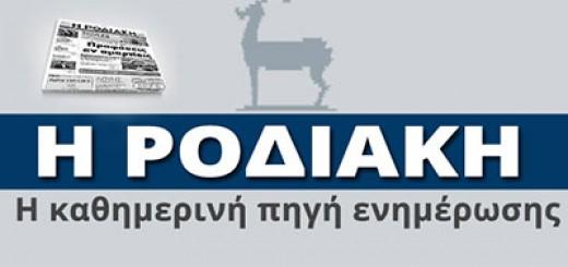 rodiaki_hmerisia-efhmerida