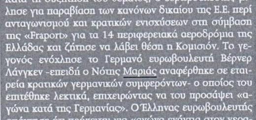 ΕΜΠΡΟΣ_23_01_2016
