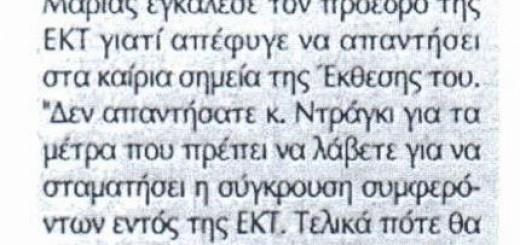 ΧΡΗΜΑΤΙΣΤΗΡΙΟ_03_02_2016