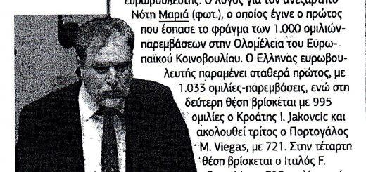 ΠΑΡΑΠΟΛΙΤΙΚΑ16_04_2016
