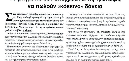 ΓΕΝΙΚΗ ΔΗΜΟΠΡΑΣΙΩΝ_05_05_2016