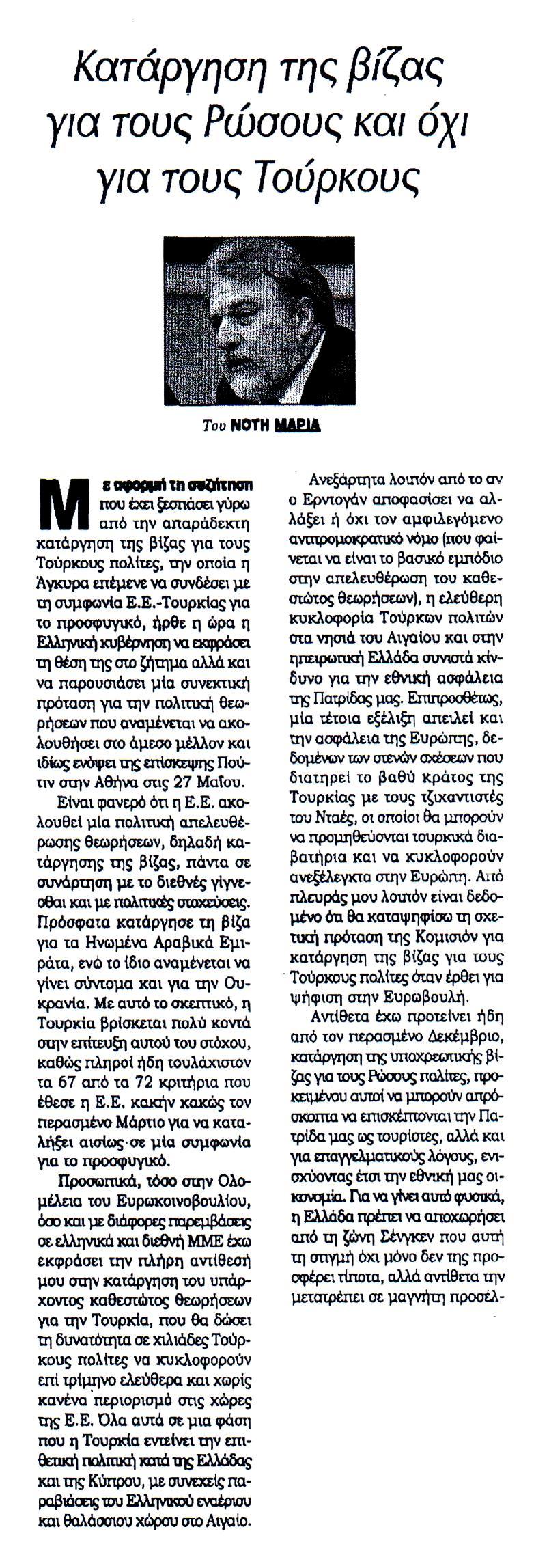 ΚΥΡΙΑΚΑΤΙΚΗ_KONTRANEWS_22_05_2016_1_1