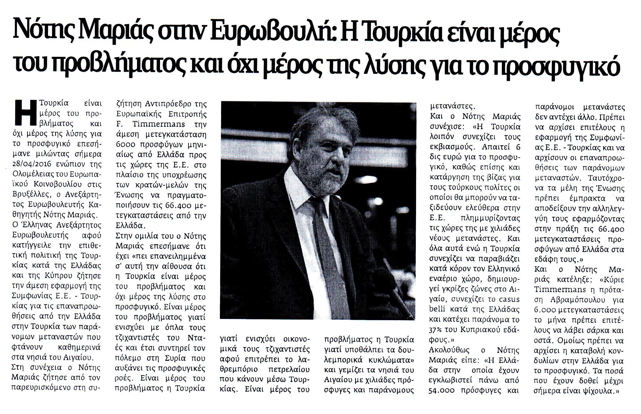 ΝΕΑ ΕΓΝΑΤΙΑ_29_4_2016