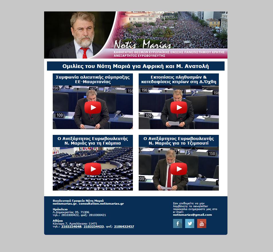 Ομιλίες-στην-Ολομέλεια-της-Ευρωβουλής-12-5-2016