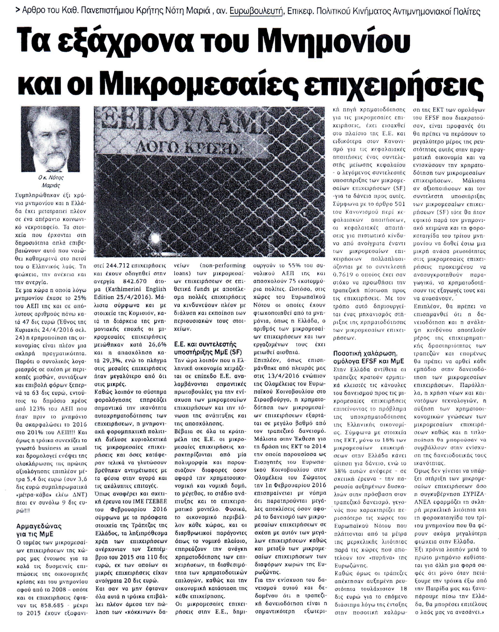 ΣΥΜΒΟΥΛΟΣ_ΕΠΙΧΕΙΡΗΣΕΩΝ_06_05_2016
