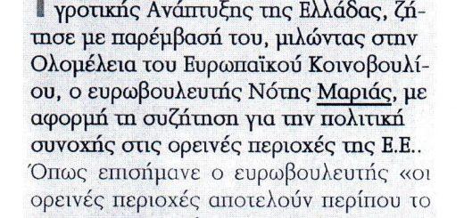 empros_17_05_2016