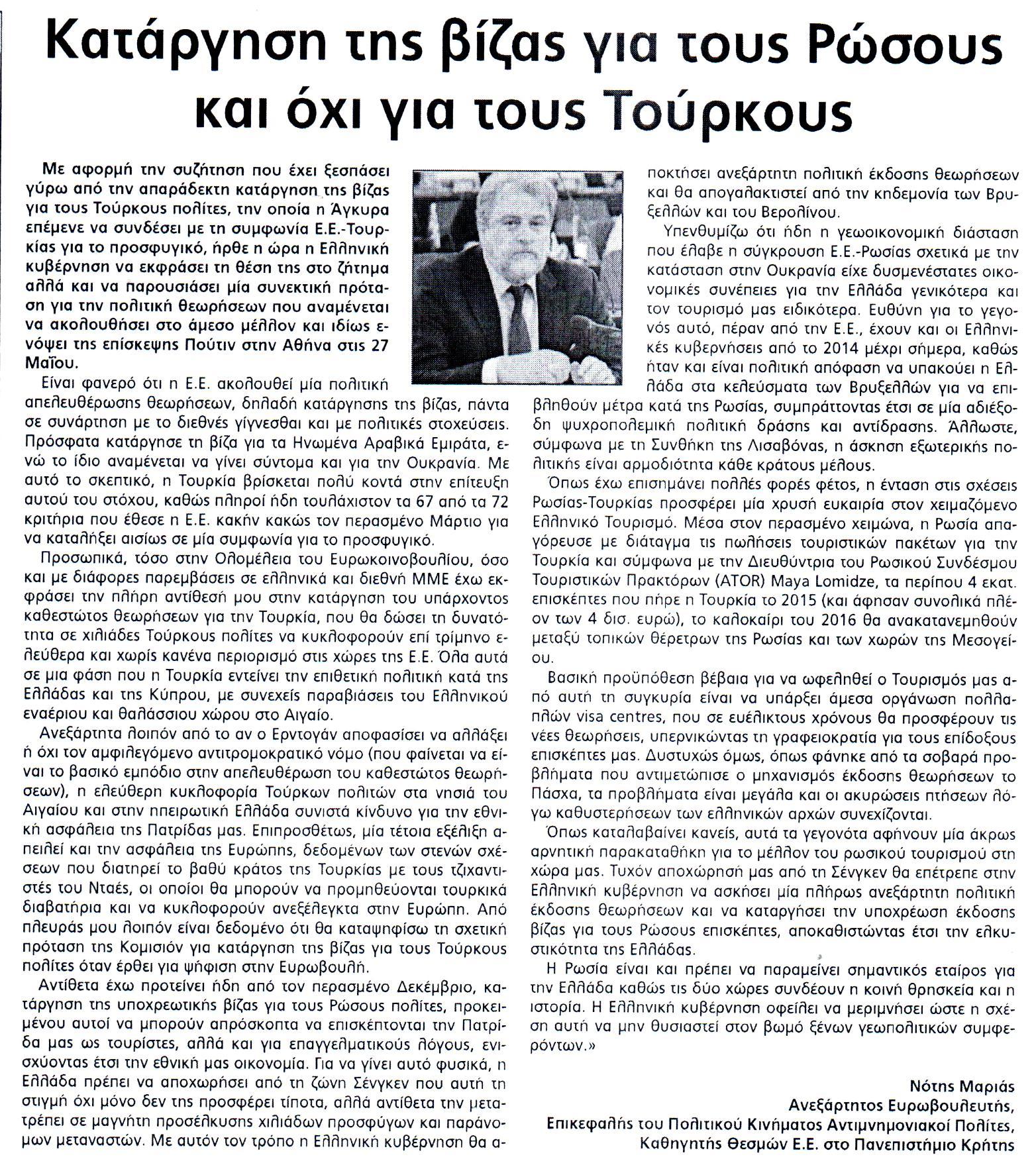 lamiakostypos_24_05_2016