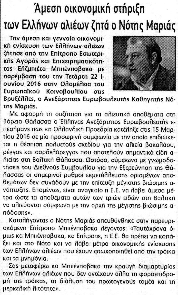 ΛΑΜΙΑΚΟΣ ΤΥΠΟΣ_24_06_2016