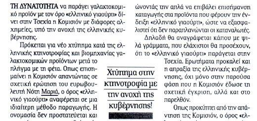 dimokratia_01_06_2016
