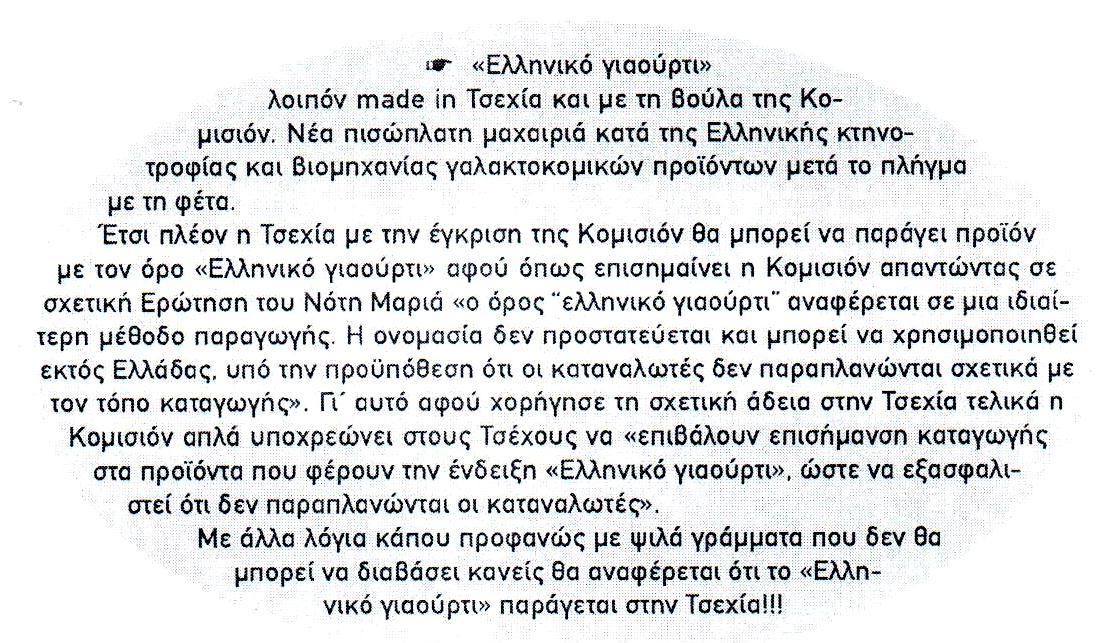 lamiakostypos_02_06_2016