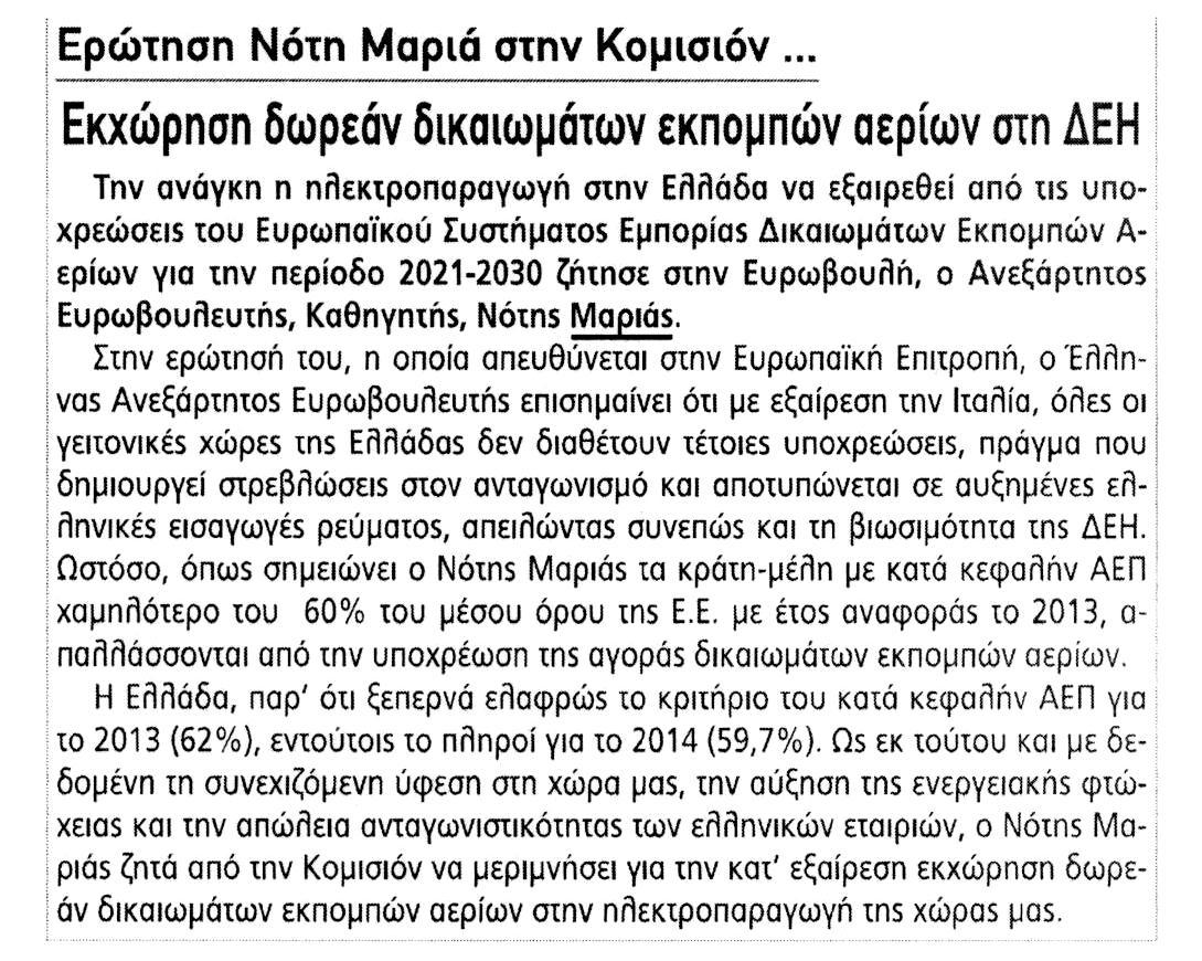 lamiakostypos_11_06_2016